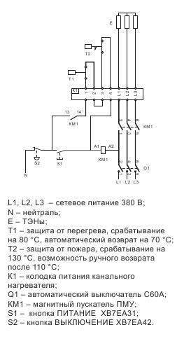 Схема подключения 380 15 квт